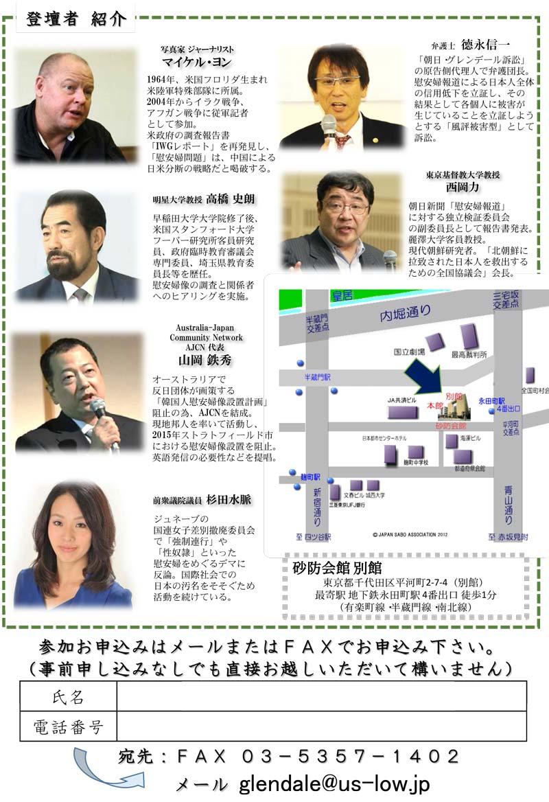 朝日・グレンデール訴訟 報告会