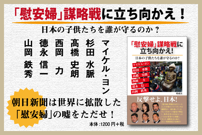 「慰安婦」謀略戦に立ち向かえ!日本の子供たちを誰が守るのか?(明成社)