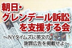 朝日・グレンデール訴訟を支援する会